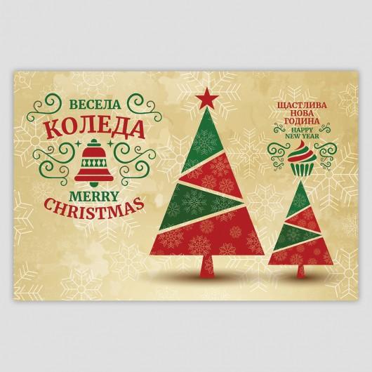 Коледна картичка #2