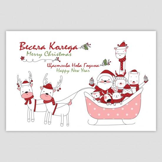 Коледна картичка #1