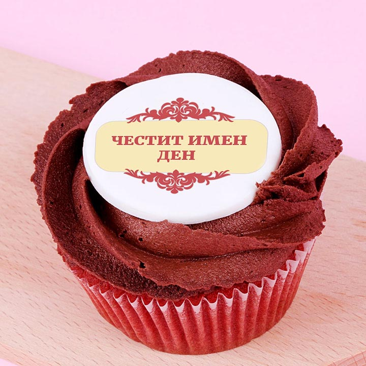 Капкейк Честит имен ден от Take a Cake